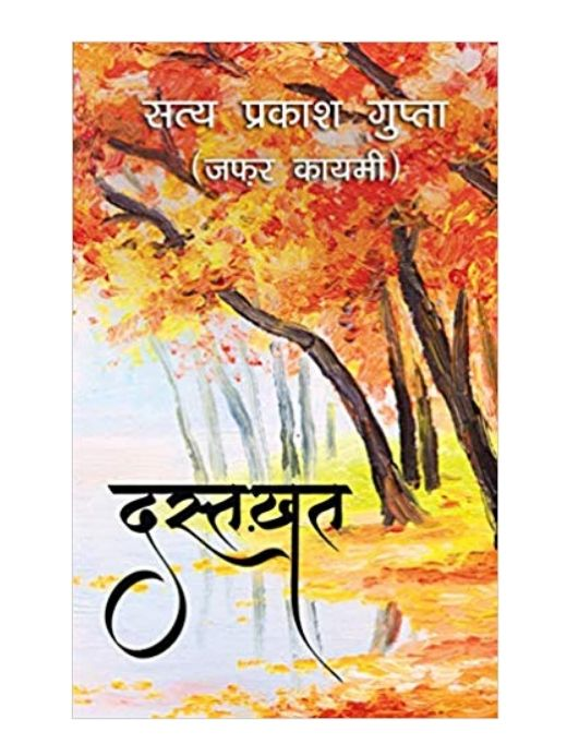 Dastkhat Hindi Edition by Satya Prakash Gupta